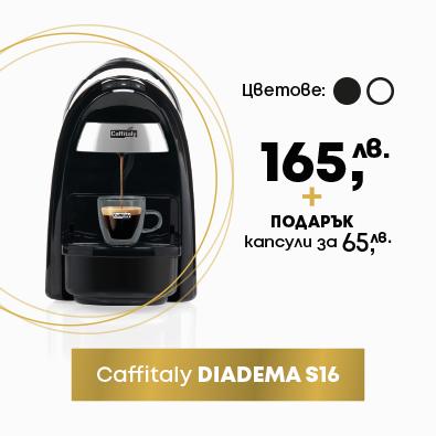 Капсулна машина Diadema S16