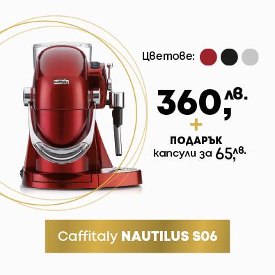 Капсулна кафе машина NAUTILUS S06
