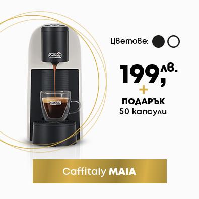 Капсулна кафе машина Maia S33 за 199 лв. +Подарък 50 капсули