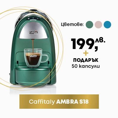 Капсулна машина Ambra S18