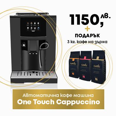 Автоматична кафе машина One Touch Cappuccino